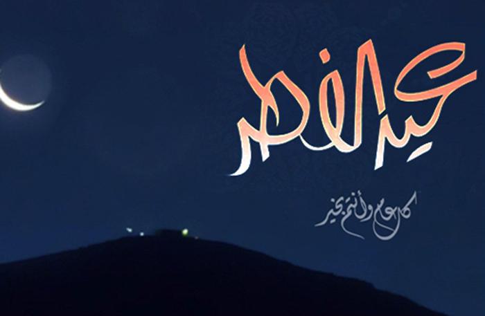 الثلاثاء اول ايام عيد الفطر في السعودية والاربعاء في فلسطين والاردن